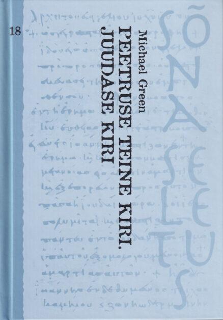 Peetruse-teine-kiri-Juudase-kiri