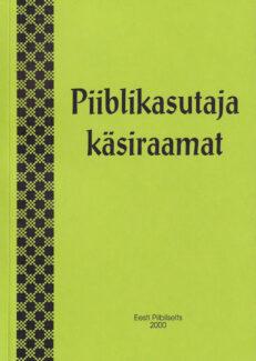 Piiblikasutaja-käsiraamat