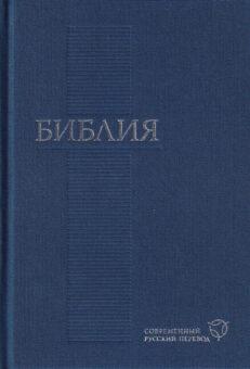 Piibel-vene-keeles-kaasaegne-tõlge