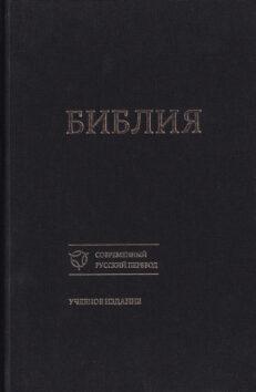 Piibel-vene-keeles-kaasaegne-tõlge-õppeväljaanne